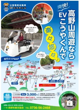 観光用レンタカーサービス 〜EVこうやくん〜