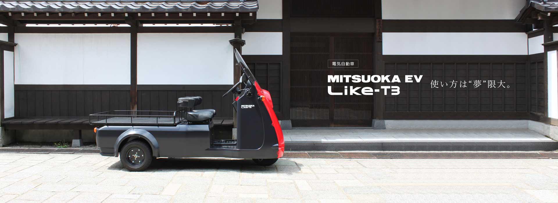 光岡自動車 電気自動車 MITSUOKA EV Like-T3のご紹介